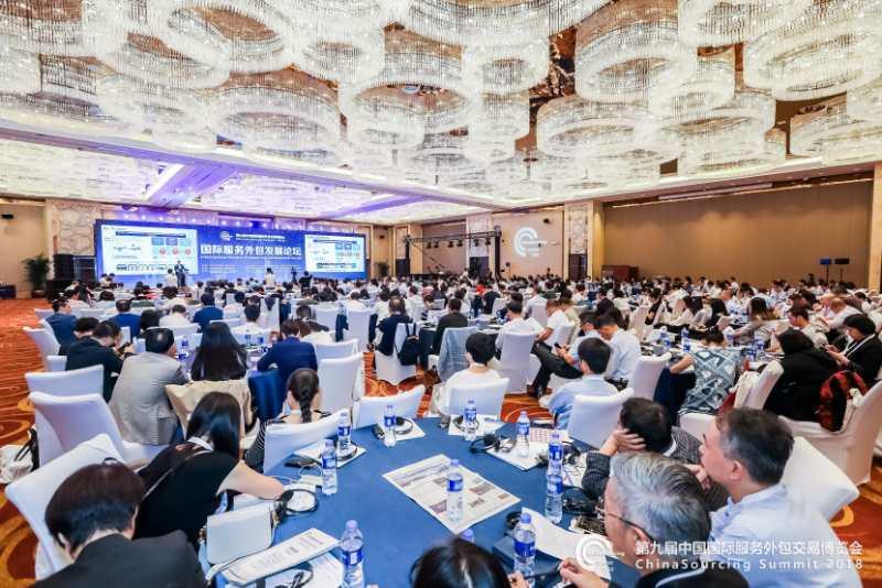 5-国际服务外包发展论坛全景